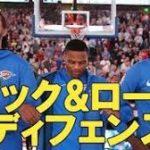 【NBAに学ぶ】OKCサンダーに学ぶピック&ロールのディフェンス