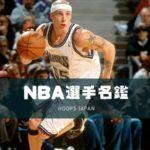 【NBA選手名鑑|ジェイソン・ウィリアムス】最強の魔術師