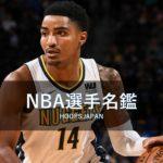 【NBA選手名鑑】デンバー・ナゲッツのスラッシャー~ゲイリー・ハリス~
