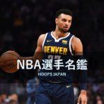 【NBA選手名鑑】ナゲッツの得点源の救世主となるか~ジャマール・マレー~