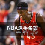【NBA選手名鑑】カメルーンからのNBA期待の成長株~パスカル・シアカム~