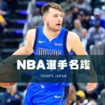 【NBA選手名鑑|ルカ・ドンチッチ】プレースタイルを解説