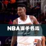 【NBA選手名鑑|ディアンドレ・エイトン】NBAドラフト2018において1位指名でNBA入りした強力ビッグマン