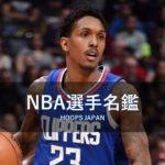 【NBA選手名鑑|ルー・ウィリアムズ】ベンチスタートのゲームチェンジャー