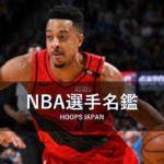 【NBA選手名鑑|C.J・マッカラム】レインブラザーズの得点源