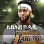 【NBA選手名鑑|アンソニー・デイビス】NBAの丸ゴリ河田!?