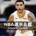 【NBA選手名鑑|ロンゾ・ボール】期待の司令塔としてショータイムを魅せることができるか?
