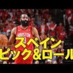 【NBAに学ぶ】ピック&ロールの応用版~スペインピック&ロール~