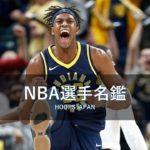 【NBA選手名鑑】インディアナペイサーズの若き主将~マイルズ・ターナー~