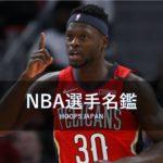 【NBA選手名鑑】器用さと力業のハイブリッドビックマン~ジュリアス・ランドル~