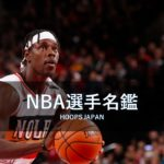【NBA選手名鑑】ディフェンスが得意なPG~ドリュー・ホリデー~