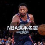 【NBA選手名鑑|ジュリアス・ランドル】器用さと力業のハイブリッドビックマン