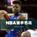 【NBA選手名鑑|モハメド・バンバ】237cmのウィングスパンを持つ男