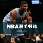 【NBA選手名鑑|ジャレン・ジャクソン・Jr】若きディフェンシブセンターの挑戦