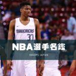 【NBA選手名鑑|コスタス・アデトクンボ】兄弟でNBAトップクラスの仲間入りを果たせるか
