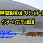 【高校バスケ速報】令和初!高校インターハイ2019優勝チーム決定