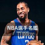【NBA選手名鑑】守り神からチームのエースへ~カワイ・レナード~