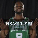 【NBA選手名鑑|ケンバ・ウォーカー】NCAAのスターからNBAのスターへ