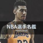【NBA選手名鑑】雑草魂のチャンピオン経験者~ダニー・グリーン~