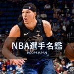 【NBA選手名鑑】ネクストグリフィンの異名を持つ男~アーロン・ゴードン~