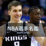 【NBA選手名鑑|ボグダン・ボグダノビッチ】セルビアからの若きスコアラー