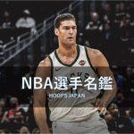 【NBA選手名鑑】チームの陰の立役者~ブルック・ロペス~