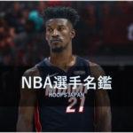 【NBA選手名鑑|ジミー・バトラー】プレースタイルや生い立ちを解説