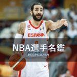 【NBA選手名鑑】WC世界1位スペインのポイントガード~リッキー・ルビオ~