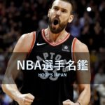 【NBA選手名鑑|マーク・ガソル】スペイン屈指のセンター