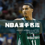 【NBA選手名鑑|ジェイソン・テイタム】潜在能力開花!NBA屈指のオールラウンダーになれる男