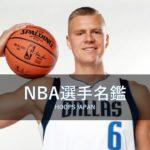 【NBA選手名鑑|クリスタプス・ポルジンギス】ウィングスパン230㎝のマルチセンター