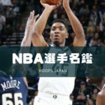【NBA選手名鑑|ドノバン・ミッチェル】驚異のオフェンスマシーン