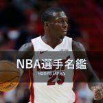 【NBA選手名鑑|ケンドリック・ナン】ドラフト外からのダークホース