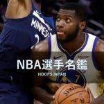 【NBA選手名鑑|エリック・パスカル】ハードワークでミスの少ない次世代グリーン