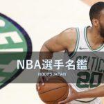 【NBA選手名鑑|ジャバリ・パーカー】2度の大怪我を乗り越えて