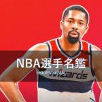【NBA選手名鑑|スペンサー・ディンウィディー】ケガを乗り越えた遅咲きの苦労人