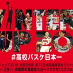 【高校バスケ】ウィンターカップ2019開幕直前!組み合わせ決定!