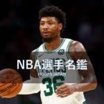 【NBA選手名鑑|マーカス・スマート】ディフェンスに定評のあるPG