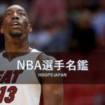 【NBA選手名鑑|バムアデバヨ】堅実なオールラウンドセンター