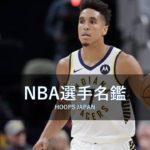 【NBA選手名鑑|マルコム・ブログドン】2巡目36位のルーキーオブザイヤー