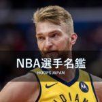 【NBA選手名鑑|ドマンタス・サボニス】リトアニア出身のイケメン