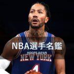 【NBA選手名鑑 デリック・ローズ】度々の怪我を乗り越えて