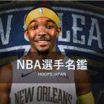 【NBA選手名鑑|デボンテ・グラハム】攻撃的ポイントガードのダークホース