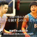 【大学男子バスケ】令和最初のインカレは大学が制覇!