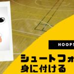 【スキルアップ動画】バスケットボールにおけるシュートフォームの身に付け方