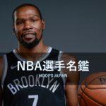 【NBA選手名鑑|ケビン・デュラント】NBA屈指の得点ゲッター