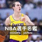 【NBA選手名鑑|アレックス・カルーソ】レイカーズの潤滑油