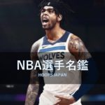 【NBA選手名鑑|デアンジェロ・ラッセル】NBAでも花を咲かせるか!?