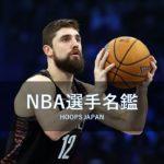 【NBA選手名鑑|ジョー・ハリス】スリーポイントの名手