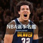 【NBA選手名鑑|アーロン・ゴードン】ネクストグリフィンの異名を持つ男
